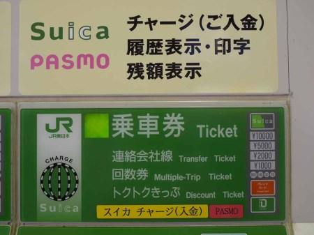 Suica/Pasmo-Auflade-Automat