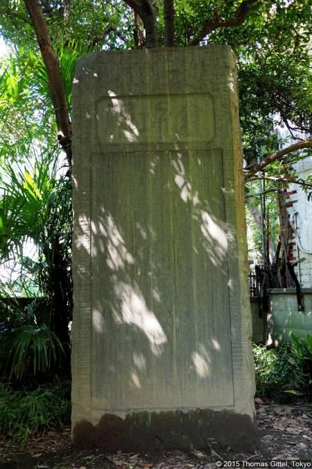 Mimeguri Jinja (三囲神社), Wilhelm-Höhn-Gedenkstein