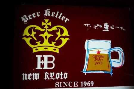 """Bierlokal """"Beer Keller"""" (Kyōto)"""