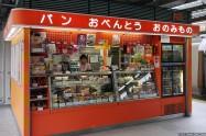 Shinjuku Eki, bread, lunchboxes, drinks (新宿駅、パン、おべんとう、おのみもの)