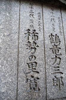 Sumō-Memorial (横綱力士碑) - Kisenosato (稀勢の里)