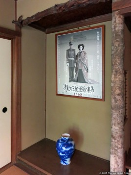 Aishin Kakura Fuketsu Kagū (愛新覚羅溥傑仮寓) - Teehaus/teahouse