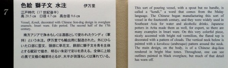 #7 Toguri Museum of Art (戸栗美術館), Imari (伊万里)