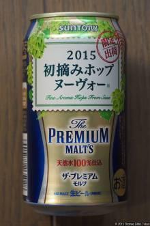 Suntory The Premium Malt's Hoppu Nouveau (2015.11)